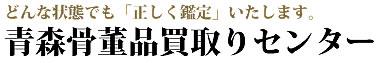 青森県内で骨董品高価買取り「青森骨董品買取りセンター」